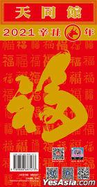 2021 Nian Fu Zi Tong Sheng