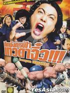 鴨川男與訶利摩 (DVD) (泰國版)
