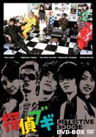 TANTEI BOOGIE DVD-BOX (Japan Version)