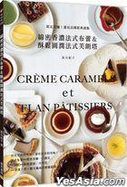 綿密香濃法式布蕾&酥鬆圓潤法式芙朗塔:限定出爐!遇見法國經典甜點