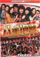 All's Well, End's Well 2012 (DVD-9) (China Version)