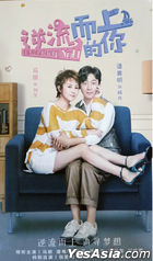 Unbeatable You (2019) (H-DVD) (Ep. 1-40) (End) (China Version)