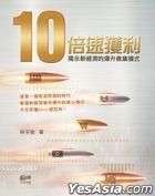 10 Bei Su Huo Li—— Jie Shi Xin Jing Ji De Bao Sheng Shang Ye Mo Shi