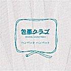 Hotai Club Original Soundtrack (Japan Version)