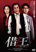 Shakking - Zeni no Tatsujin (DVD) (Japan Version)