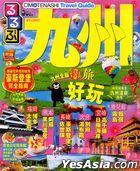 Jiu Zhou Omotenashi Travel Guide (2016)