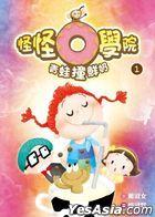 Guai GuaiO Xue Yuan1 : Qing Wa Zhuang Xian Nai