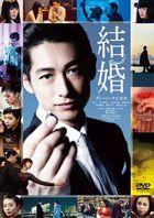 結婚 (DVD) (普通版)(日本版)