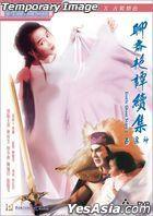 聊齋艷譚續集: 五通神 (1991) (Blu-ray) (香港版)