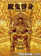 魔鬼替身 (2011) (DVD) (台灣版)
