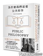Public Philosophy: Essays on Morality in Politics