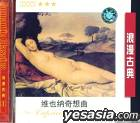 Romantic Classics 1 - Caprice Viennois (China Version)