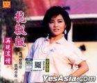Zai Xian Nong Qing (Malaysia Version)