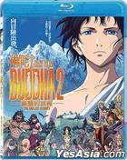 Buddha 2 : The Endless Journey (2014) (Blu-ray) (Hong Kong Version)