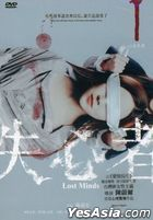 Lost Minds (2016) (DVD) (English Subtitled) (Taiwan Version)