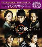 Six Flying Dragons (DVD) (Box 4) (Compact Edition) (Japan Version)