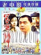 Brother Wu Invites God (DVD) (China Version)