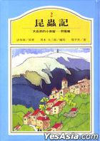 KUN CHONG JI (2)DA ZI RAN DE XIAO CI KE SHOU LIE FENG