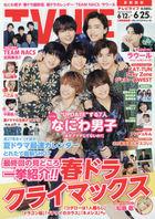 TV LIFE (Shutoken Edition) 24014-06/25 2021