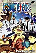 One Piece - Shui Zhi Qi Dao (DVD) (TV 5) (Taiwan Version)