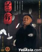 Cha Guan (DVD) (Part II) (End) (Taiwan Version)