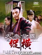 The Qin Empire 2 (2012) (DVD) (Ep.1-51) (End) (Taiwan Version)