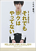 Soredemo Boku wa Yattenai (I Just Didn't Do It) (DVD) (Standard Edition) (Japan Version)