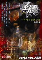 Guai Tan - Taiwan Bu Si Yi Shou Ji (DVD) (CABLE TV Program) (Hong Kong Version)