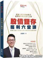 Gu Zhai Shuang Cun Huo Li Liu Tang Ke : Cai Jing Zhi Bo Zhu You Ting Hao Jiao Ni Zhua Dui Jing Qi Zuo Tou Zi