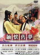 Cherish The Memory Of Old Dreams (DVD) (Taiwan Version)