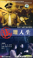 Law And Morality (Vol.1-20) (End) (China Version)