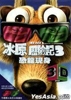 Ice Age 3: Dawn Of The Dinosaurs (DVD) (3D Version) (Taiwan Version)