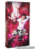The Double Life of Veronique (DVD) (Ep. 1-39) (End) (China Version)