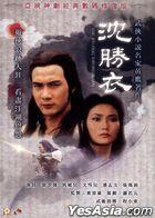 沈勝衣 (1979) (DVD) (1-16集) (完) (ATV劇集) (香港版)