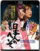 Nihonjin no Heso HD New Master Edition (Japan Version)