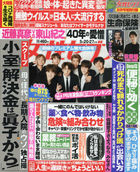 Weekly Jyosei Seven 20924-05/27 2021