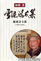 雪泥鴻爪集 - 隨感詩文篇 (1985-2005)