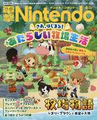 Dengeki Nintendo 16535-04 2021
