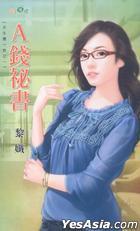Tian Ning Meng 234 -  Tian Sheng Bao Yi Dui Zhi Yi :A Qian Mi Shu