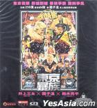 東京暴族 (2014) (VCD) (香港版)