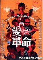Love Revolution (2018) (DVD) (Hong Kong Version)