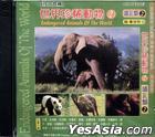 Endangered Animals Of The World 2 (VCD) (Hong Kong Version)