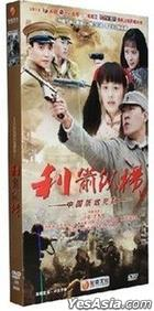 Li Jian Zong Heng (DVD) (End) (China Version)