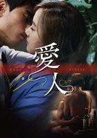 Love Affair (Japan Version)