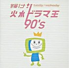 Kagayake! Tuesday & Wednesday Drama King 90's (Japan Version)