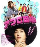 Afro Tanaka (2012) (Blu-ray) (Japan Version)
