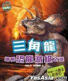 Kong Long Bo Shi : San Jiao Long , Po Jie Kong Long Mie Jue Zhi Mi