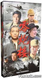 Ling Pao Lou (H-DVD) (End) (China Version)