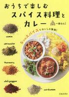 ouchi de tanoshimu supaisu riyouri to kare  itsutsu no supaisu de oishisa mugen 5tsu no supaisu de oishisa mugen