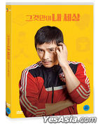 Keys to the Heart (2DVD) (Normal Edition) (Korea Version)